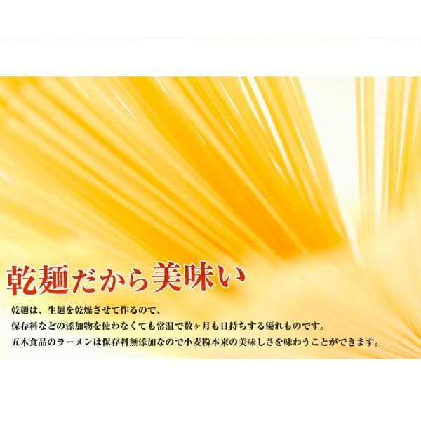 ラーメン 五木食品の選べる九州のラーメン お試し1人前セット 熊本もっこすラーメン 博多おっしょいラーメン 久留米ほとめきラーメン 熊本 とんこつ 豚骨|ajisuki|09