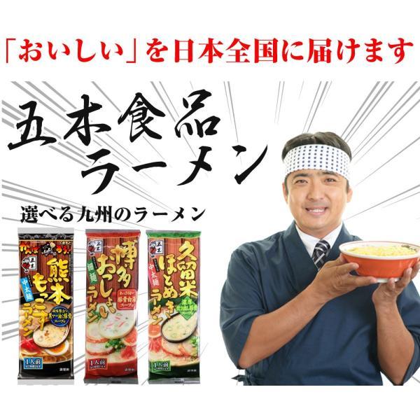 ラーメン 五木食品の選べる九州のラーメン 選べるお得5人前セット 熊本もっこすラーメン 博多おっしょいラーメン 久留米ほとめきラーメン 乾麺 インスタント|ajisuki|12