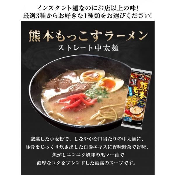 ラーメン 五木食品の選べる九州のラーメン 選べるお得5人前セット 熊本もっこすラーメン 博多おっしょいラーメン 久留米ほとめきラーメン 乾麺 インスタント|ajisuki|04