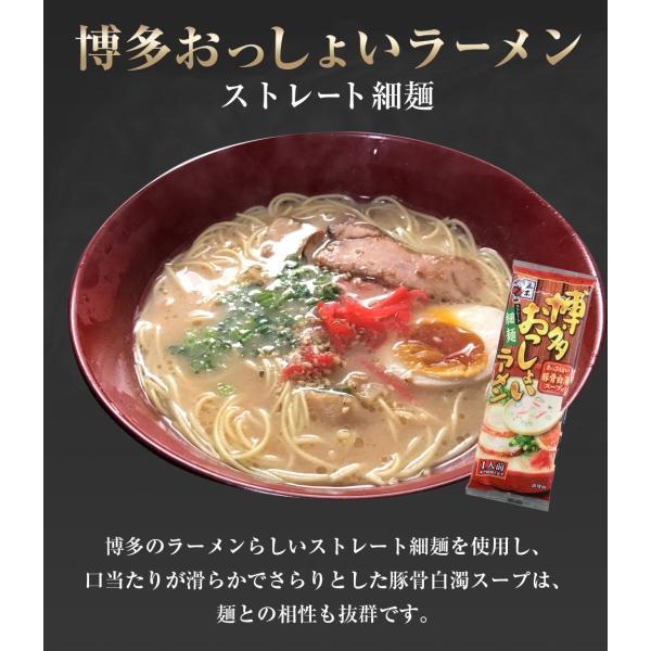 ラーメン 五木食品の選べる九州のラーメン 選べるお得5人前セット 熊本もっこすラーメン 博多おっしょいラーメン 久留米ほとめきラーメン 乾麺 インスタント|ajisuki|05