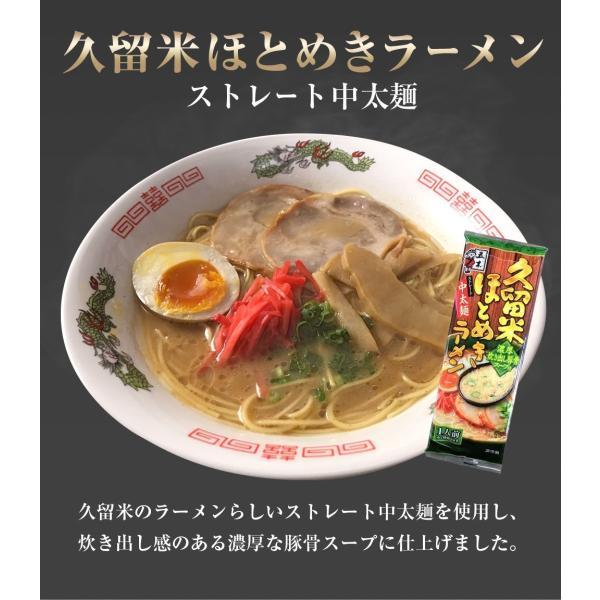 ラーメン 五木食品の選べる九州のラーメン 選べるお得5人前セット 熊本もっこすラーメン 博多おっしょいラーメン 久留米ほとめきラーメン 乾麺 インスタント|ajisuki|06