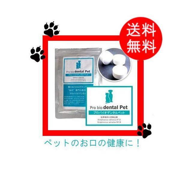 プロバイオデンタルペット 錠剤タイプ 口腔善玉菌サプリメント 60粒 送料無料 ajplaza