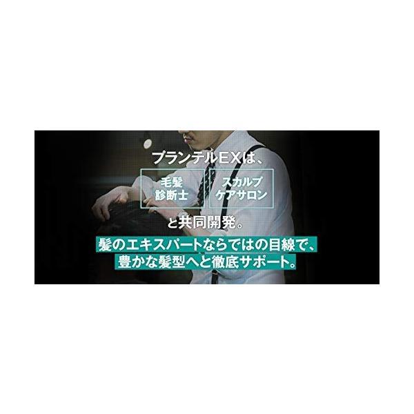 株式会社ユーピーエス プランテルEX 50ml 約1か月分 リデンシル5%配合 アミノ酸 ふけかゆみ 無添加|ajplaza|04