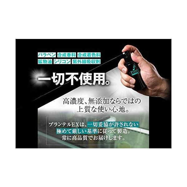 株式会社ユーピーエス プランテルEX 50ml 約1か月分 リデンシル5%配合 アミノ酸 ふけかゆみ 無添加|ajplaza|05