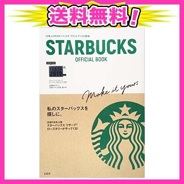 STARBUCKS OFFICIAL BOOK【本誌限定スターバックス カードつき】 (バラエティ) ajplaza