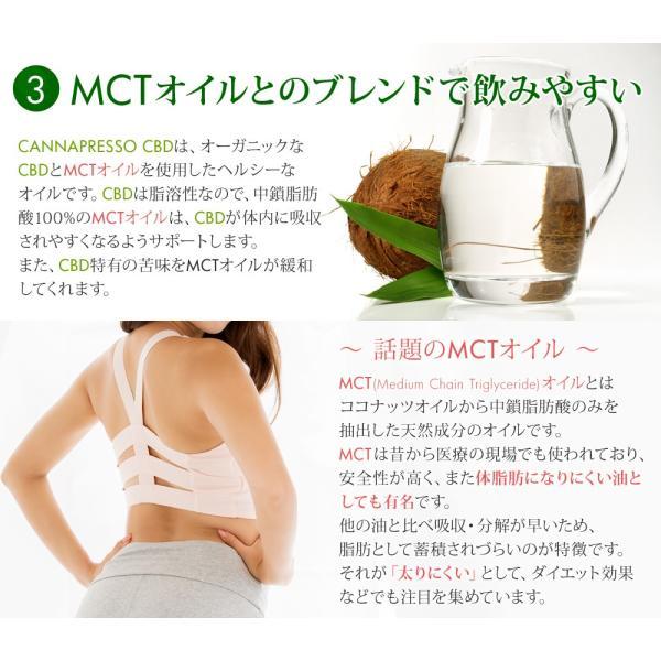 CBDオイル 10ml 高濃度100mg MCTオイル カンナビジオール CANNAPRESSO カンナプレッソ|ajplaza|14