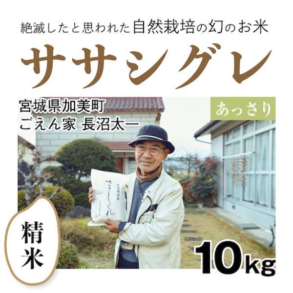 【精米10kg】宮城県「ごえん家 長沼さん」のササシグレ 自然栽培・お米|ak-friend
