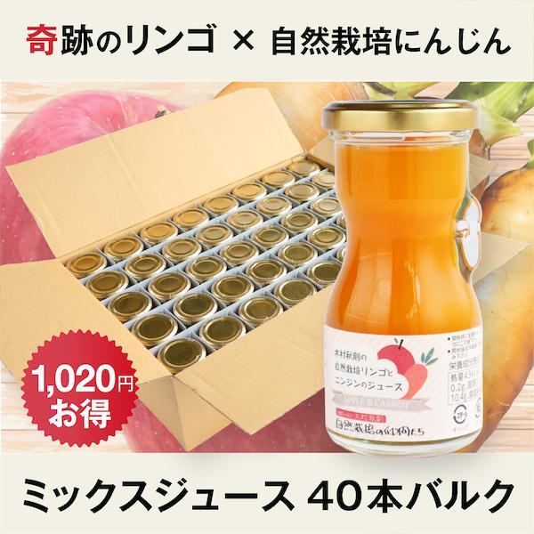 奇跡のリンゴとにんじんのミックスジュース40本入り バルク品