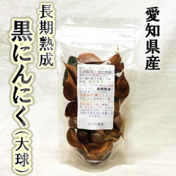 長期熟成自然栽培黒にんにく150g(大球)