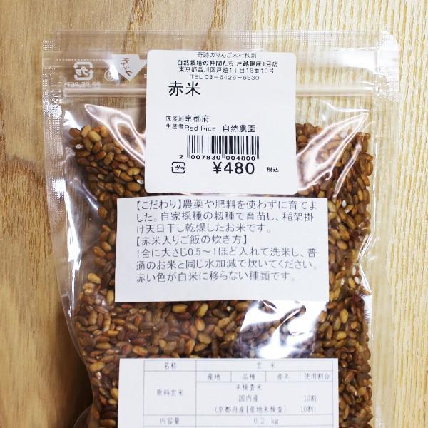 自然栽培 「赤米」RedRice自然農園さん|ak-friend|03