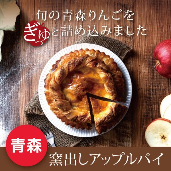 窯出しアップルパイ青森りんごずっしりギフト贈答用お取り寄せ