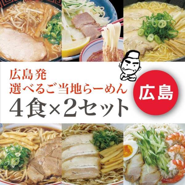 ラーメン ポイント消化 お取り寄せ 広島発 選べるご当地ラーメン 生めん 4食×2セット メール便 送料無料