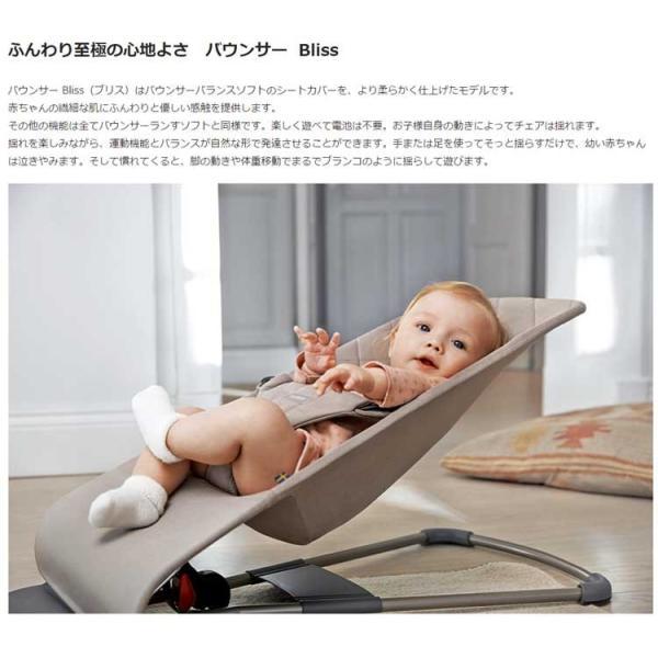 【ベビービョルン】バウンサーBliss  Airパーリーピンク 【006001】ブリスエア akachandepart 02