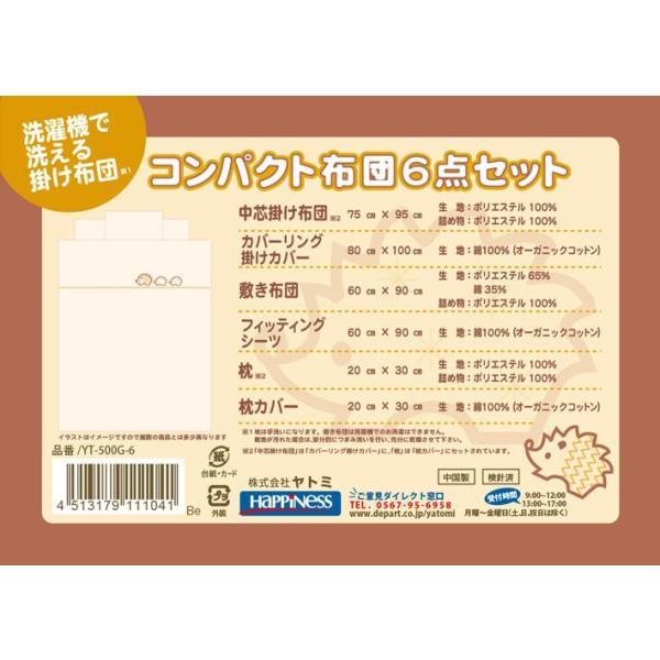 【オーガニックミニ布団】ハリネズミ【YT-500G-6】ミニ布団6点セット|akachandepart|06
