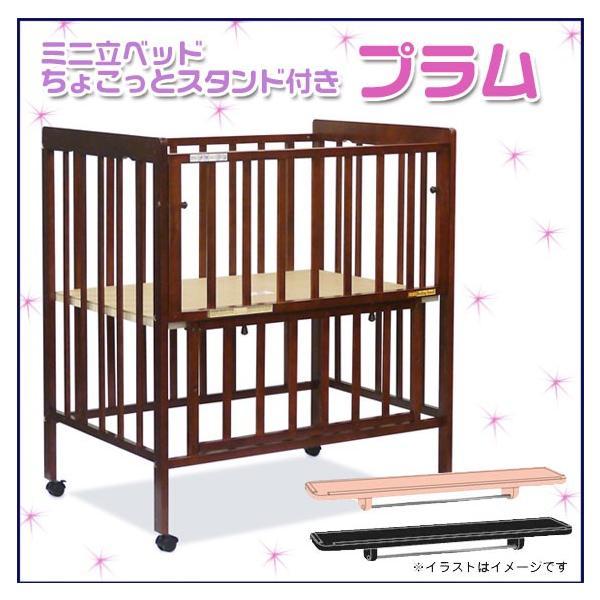 【ベッドセット】ミニ立ちベッド プラム ちょこっとテーブル付|akachandepart|05