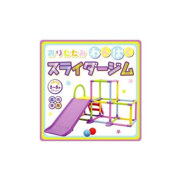 ヤトミ おりたたみわんぱく スライダージム KG-WD-02|akachandepart|04