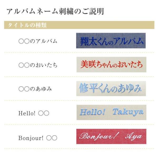 名入れ刺繍アルバム/うばぐるま・アカ【3802-0800】|akachandepart|02