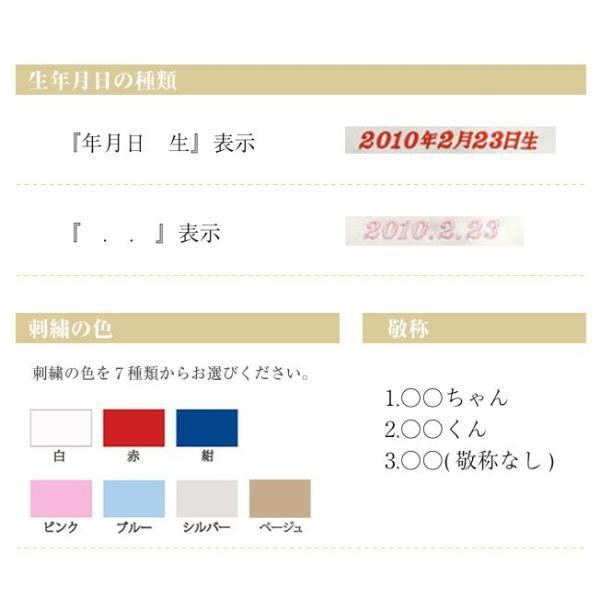 名入れ刺繍アルバム/うばぐるま・アカ【3802-0800】|akachandepart|03