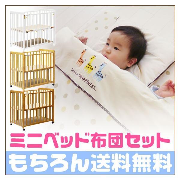 【ミニベッド+布団】ミミMM501 ミニ布団セット|akachandepart|02