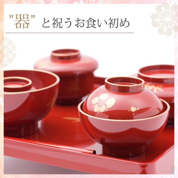 お食い初めの器の色? 器の色は、一般的に男児は内外ともに赤色、女児は外側が黒色で内側が赤色です。朱色は、古来中国では高貴さの象徴であり、歳月によって変色や消滅しないなど、不老不死を希求する人たちに愛用されていたようです。これらに習い、日本でも朱は神社・仏閣、高貴な物やおめでたいものに朱色を使ったようです。 古来日本では男子の誕生は尊いものであったことから、男子用の器には全面朱色の器が使われ、女子の器は内側だけ朱色の器を使ったようです。このようなお色の習わしが現代に継承させれているようです。