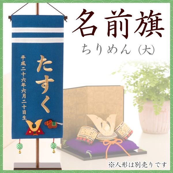 名前旗刺繍五月人形端午の節句出産祝い初節句ギフト男の子ちりめん大青