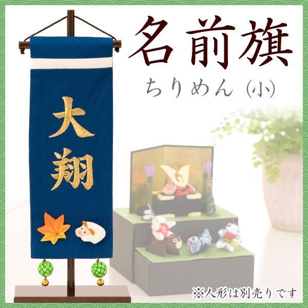 名前旗刺繍五月人形端午の節句出産祝い初節句ギフト男の子ちりめん小青