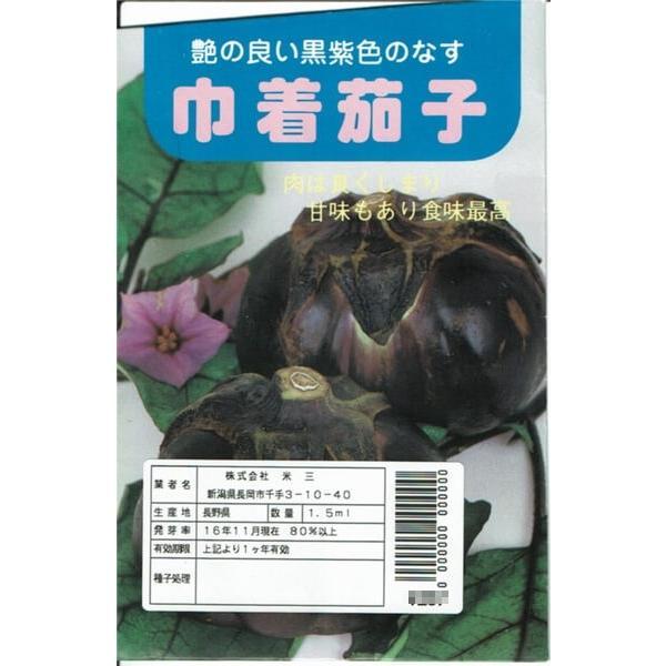 接木なす苗 巾着茄子 接木苗 茶ポット |akagefarm|03