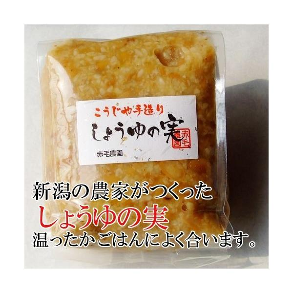 ご飯のお供に新潟の醤油の実/こうじや手造り しょうゆの実 800g|akagefarm|02