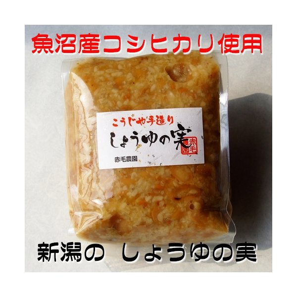 新潟のお土産 ご飯のお供に/ こうじや手造り しょうゆの実 500g|akagefarm