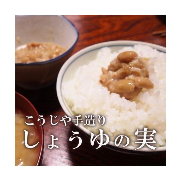 新潟のお土産 ご飯のお供に/ こうじや手造り しょうゆの実 500g|akagefarm|03