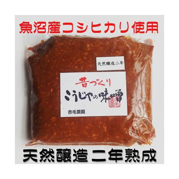 こうじやの味噌2kg 無添加天然醸造2年熟成|akagefarm