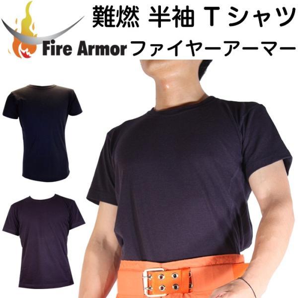 難燃Tシャツ ファイヤーアーマー メンズ 消防 火災 防炎 半袖Tシャツ|akagi-aaa