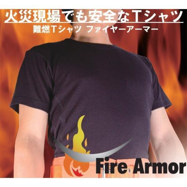 難燃Tシャツ ファイヤーアーマー メンズ 消防 火災 防炎 半袖Tシャツ|akagi-aaa|02