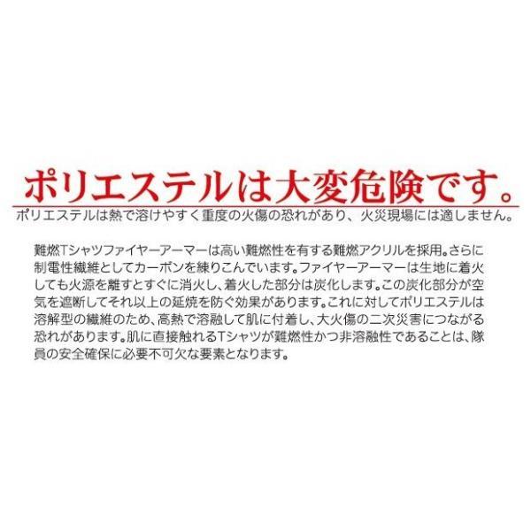 難燃Tシャツ ファイヤーアーマー メンズ 消防 火災 防炎 半袖Tシャツ|akagi-aaa|05