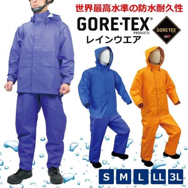 ゴアテックス レインウェア 上下セット S/M/L/LL/3L ブルー オレンジ メンズ レディース 完全防水 akagi-aaa