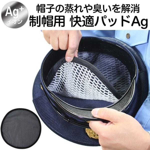 頭のムレを解消して嫌な匂いをなくす 制帽用 快適パッド Agタイプ (ネコポス便可能:2個まで)|akagi-aaa