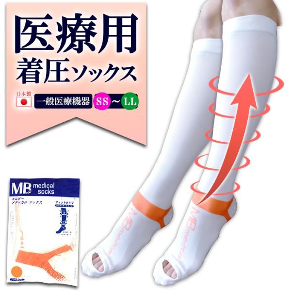 医療用 弾性ストッキング MBメディカルソックス ひざ下ハイソックス むくみ解消 血栓予防|akagi-aaa