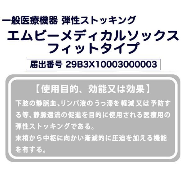 医療用 弾性ストッキング MBメディカルソックス ひざ下ハイソックス むくみ解消 血栓予防|akagi-aaa|03