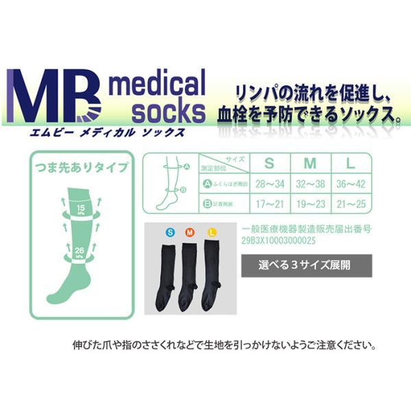 弾性ソックス MB弾性着圧靴下 ブラック/ベージュ 脚のむくみを解消 血栓予防 一般医療機器|akagi-aaa|04