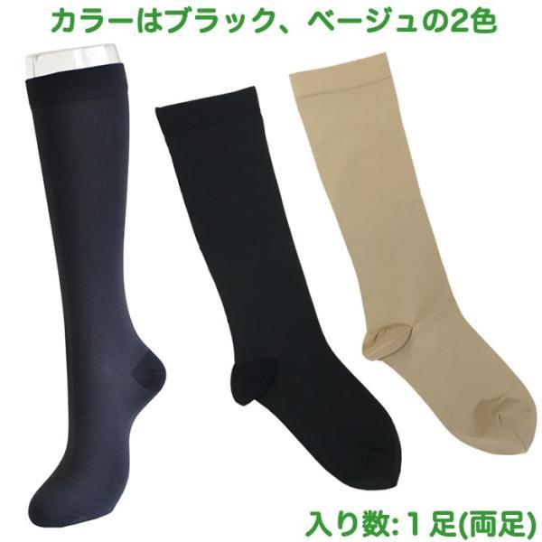 弾性ソックス MB弾性着圧靴下 ブラック/ベージュ 脚のむくみを解消 血栓予防 一般医療機器|akagi-aaa|05