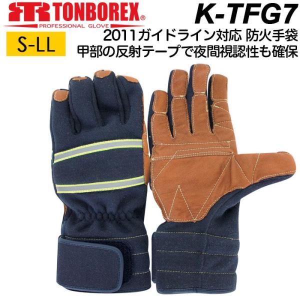 トンボ社製 レスキューグローブ TONBOREX トンボレックス K-TFG7 反射テープ付きケブラー防火手袋 ネイビー(DM便/ネコポス不可)|akagi-aaa