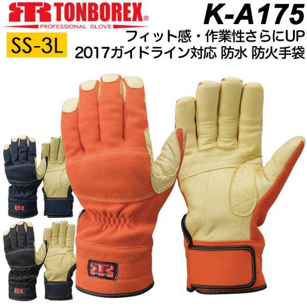 防火手袋防水手袋ケブラー消防手袋トンボグローブK-A175R/K-A175NV/K-A175BK2017ガイドライン対応メンズレ