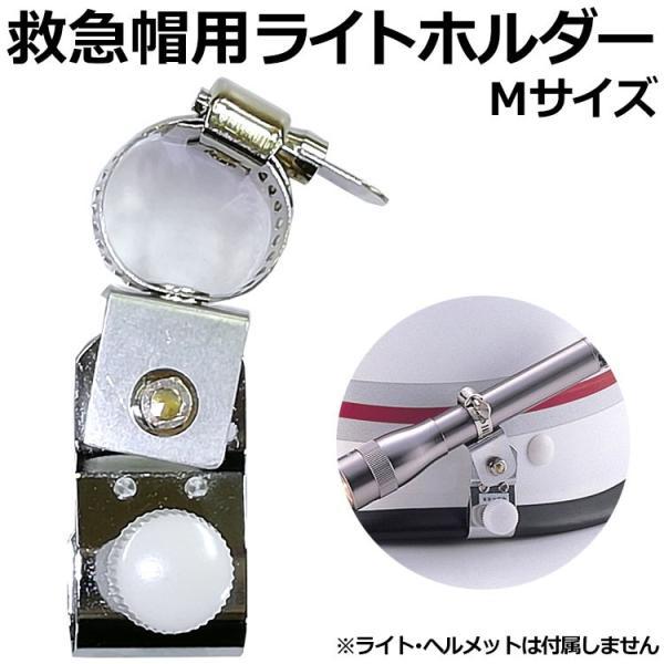 救急帽用ライトホルダー Mサイズ ライト付属品 装着 ヘルメット 警備