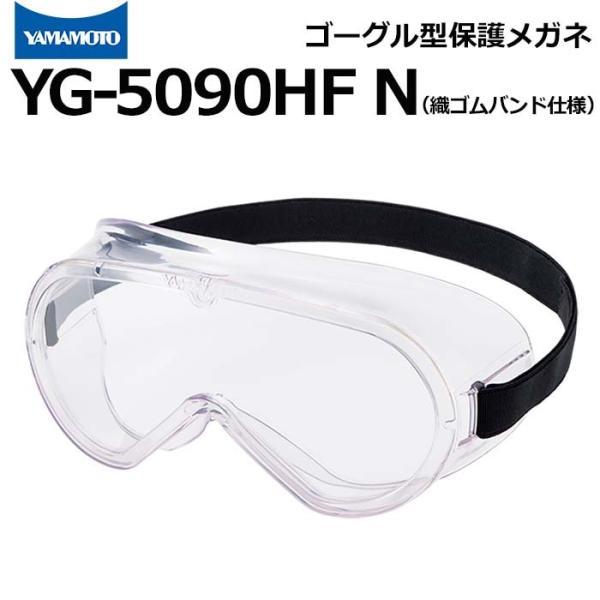 ゴーグル型保護めがね YG-5090HF N 無気孔タイプ 織ゴムバンド仕様 山本光学 ゴーグル JIS規格品