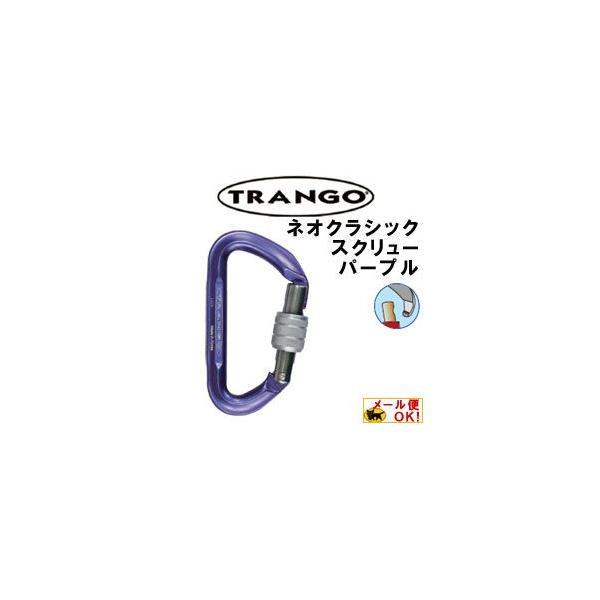 TRANGO(トランゴ) D環型カラビナ ネオクラシック スクリュー パープル #1826027 (DM便/ネコポス可能:2個まで)|akagi-aaa