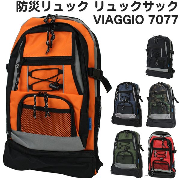 防災リュック単品VIAGGIO7077防災グッズリュックサックバックパック