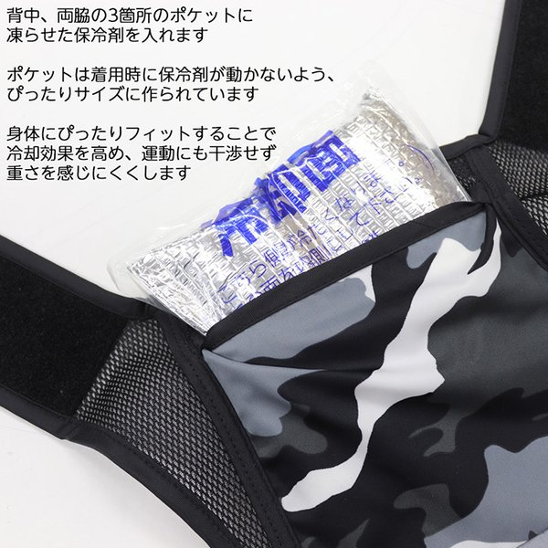 暑さ対策 熱中症対策グッズ クールベスト 冷却ベスト アイスハーネス 保冷剤6個付き|akagi-aaa|05
