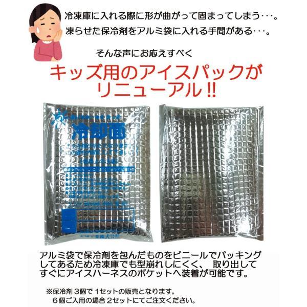 こども用 暑さ対策 熱中症対策グッズ 冷却ベスト アイスハーネス キッズ 保冷剤付きセット|akagi-aaa|06