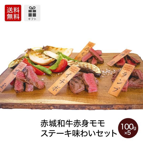 肉 和牛 牛肉 赤城和牛赤身モモステーキ味わいセット 500g【送料無料】牛肉 食べ比べ 内祝 ギフト 冷凍 詰合せ 選べる 低カロリー|akagi-beef