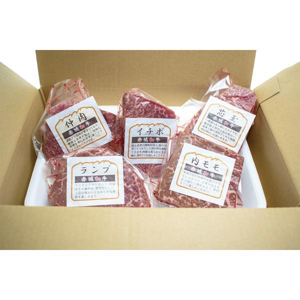 肉 和牛 牛肉 赤城和牛赤身モモステーキ味わいセット 500g【送料無料】牛肉 食べ比べ 内祝 ギフト 冷凍 詰合せ 選べる 低カロリー|akagi-beef|03